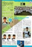 ☆☆☆祝!第90回センバツ高校野球大会出場☆☆☆
